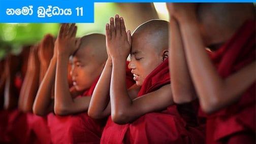 Namo Buddhaya 11