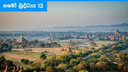 Namo Buddhaya 13