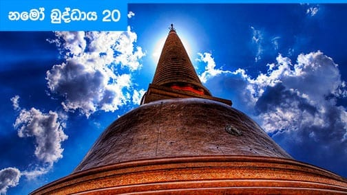 Namo Buddhaya 20