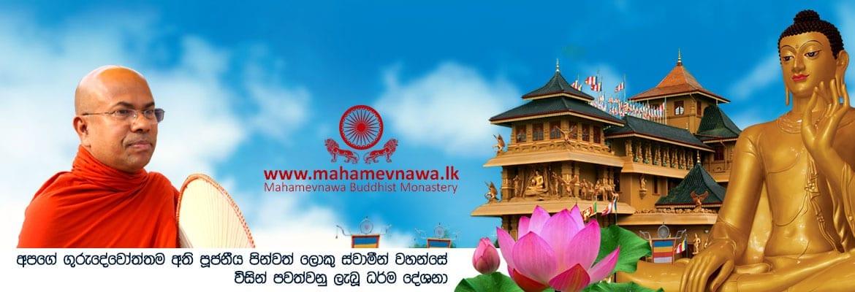 mahamevnawa meditation monastery