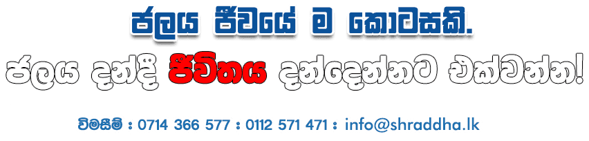 pure water project Sri Lanka- Shraddha tv contact: 0714 366 577 / 0112 571 471