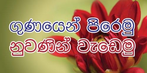 Shraddha Education Scholarships book