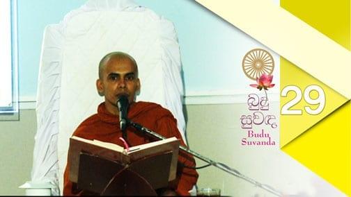 budu suwanda 29 - darma deshanaya Shraddha tv