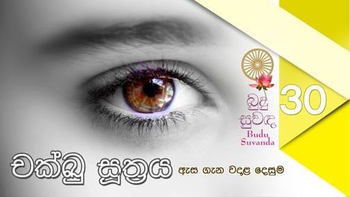 Budu suwanda 30 - darma deshanaya Shraddha tv