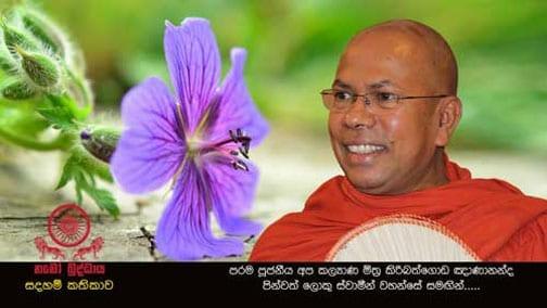 Namo Buddhaya 103 shraddha tv