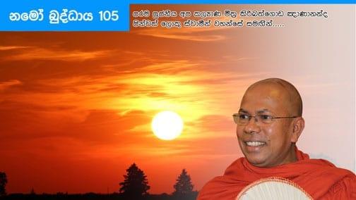 Namo Buddhaya 105