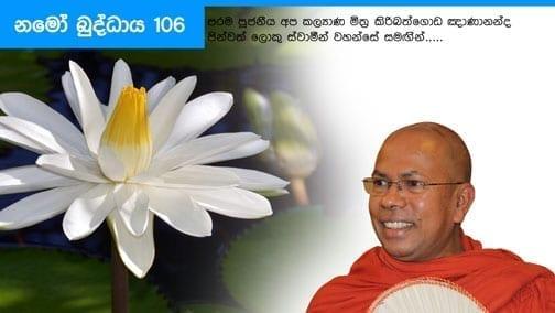 Namo Buddhaya 106