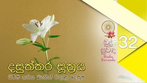 Budu Suwanda 32 shraddha tv