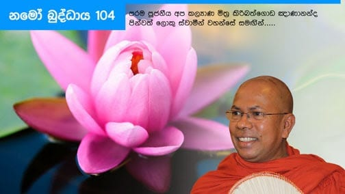 Namo Buddhaya 104 shraddha tv