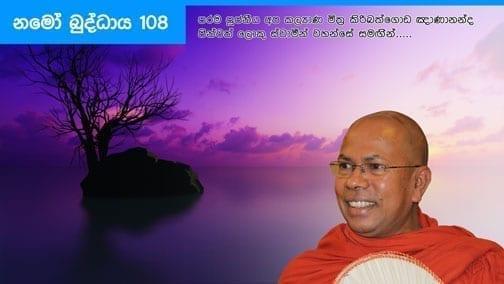 Namo Buddhaya 108 Shraddha TV
