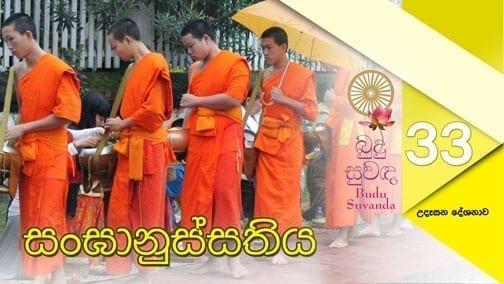 Budu suwanda 33 Shraddha tv