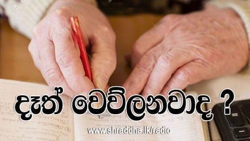 දෑත් වෙව්ලීමට හේතු Shraddha tv