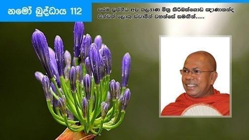 Namo Buddhaya 112