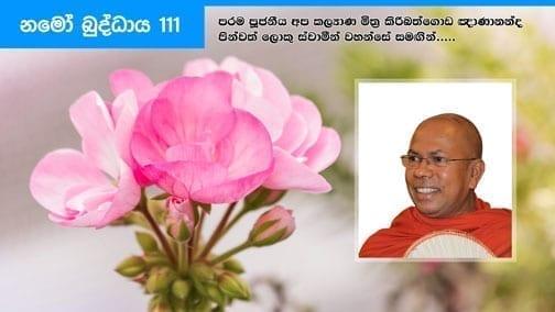 Namo Buddhaya 111 | නමෝ බුද්ධාය 111