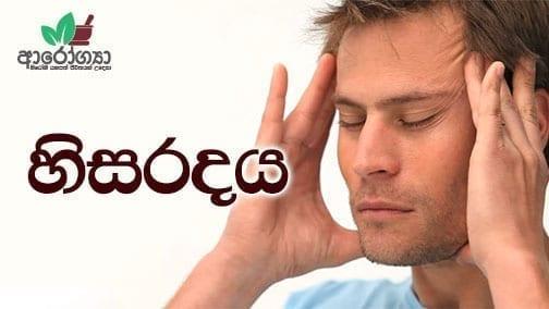 හිසේරදය Shraddha tv suwararna