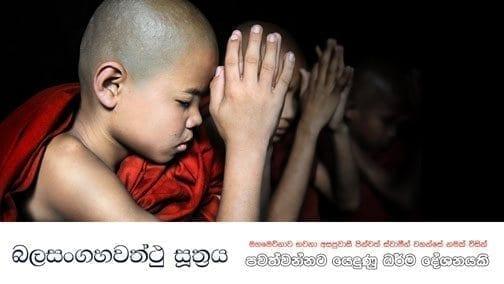 බලසංගහවත්ථු සූත්රය shraddha tv buddhist