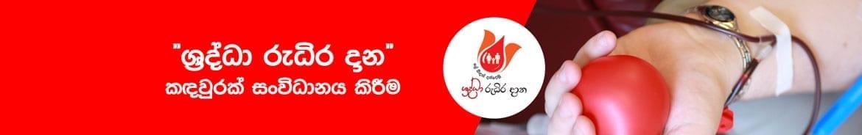 blood donation shraddha charity