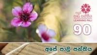 Learning Pali language 90 shraddha tv buddhist