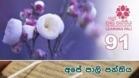 Learning Pali language 91 shraddha tv buddhist