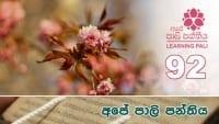 Learning Pali language 92 shraddha tv buddhist