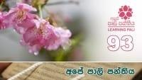 Learning Pali language 93 shraddha tv buddhist