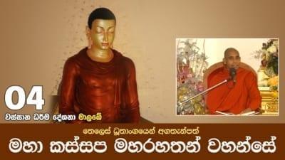මහා කස්සප මහරහතන් වහන්සේ shraddha tv buddhist