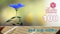 Learning Pali language 100 shraddha tv buddhist