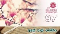 Learning Pali language 97 shraddha tv buddhist