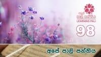 Learning Pali language 98 shraddha tv buddhist