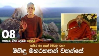 මිහිඳු මහරහතන් වහන්සේ shraddha tv buddhist
