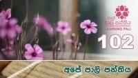 Learning Pali language 102 Shraddha tv buddhist