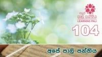Learning Pali language 104 Shraddha tv buddhist