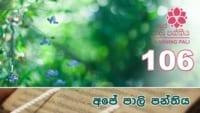 Learning Pali language 106 Shraddha tv buddhist