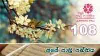 Learning Pali language 108 Shraddha tv buddhist
