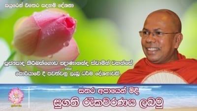 koriya deshana 1 loku sawamin wahanse shraddha tv koriya buddhist