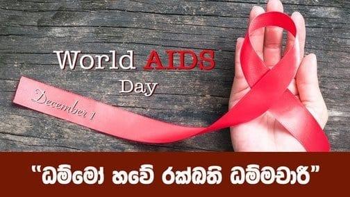 aids shraddha tv buddhist tv chanel
