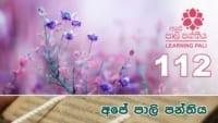Learning Pali language 112 Shraddha tv buddhist