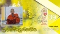 උපසමානුස්සතිය Shraddha tv buddhist