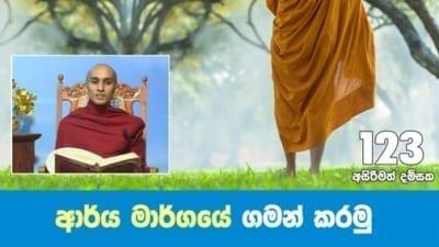 ආර්ය මාර්ගයේ ගමන් කරමු Shraddha tv buddhistආර්ය මාර්ගයේ ගමන් කරමු Shraddha tv buddhist