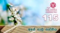 Learning Pali language 115 Shraddha tv buddhist
