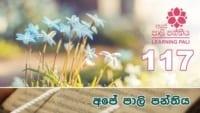 Learning Pali language 117 Shraddha tv buddhist