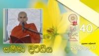 සම්මා දිට්ඨිය Shraddha tv buddhist