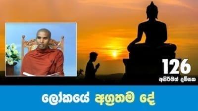 ලෝකයේ අග්රතම දේ Shraddha tv buddhist