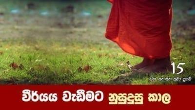 වීර්යය වැඩීමට නුසුදුසු කාල Shraddha tv buddhist