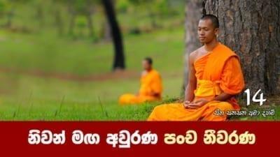 නිවන් මඟ අවුරණ පංච නීවරණ Shraddha tv buddhist