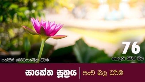sonduru nivanmaga 76 Shraddha tv buddhist