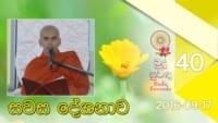 Budu Suwanda 40 Shraddha tv buddhist