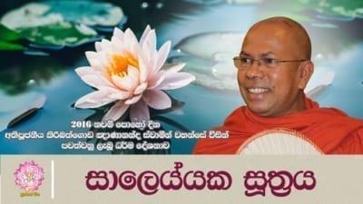 සාලෙය්යක සූත්රය Shraddha tv buddhist