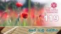 Learning Pali language 119 Shraddha tv buddhist