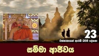 සම්මා ආජීවය Shraddha tv buddhist